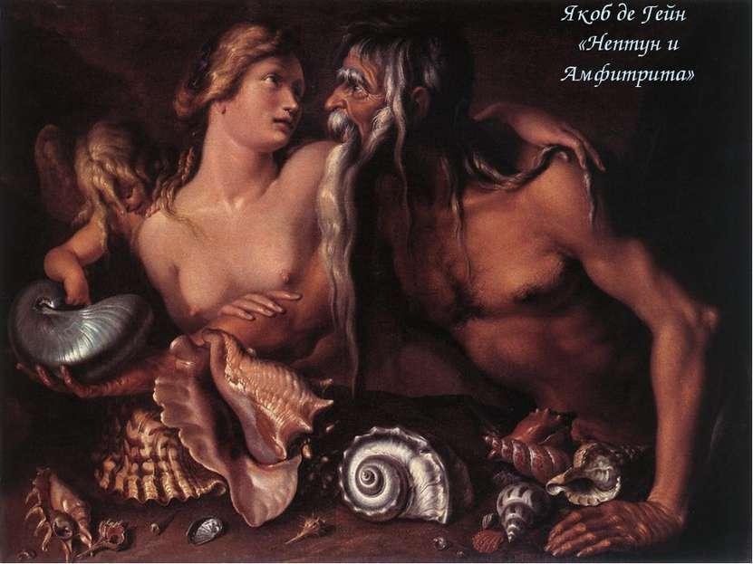 Якоб де Гейн «Нептун и Амфитрита»