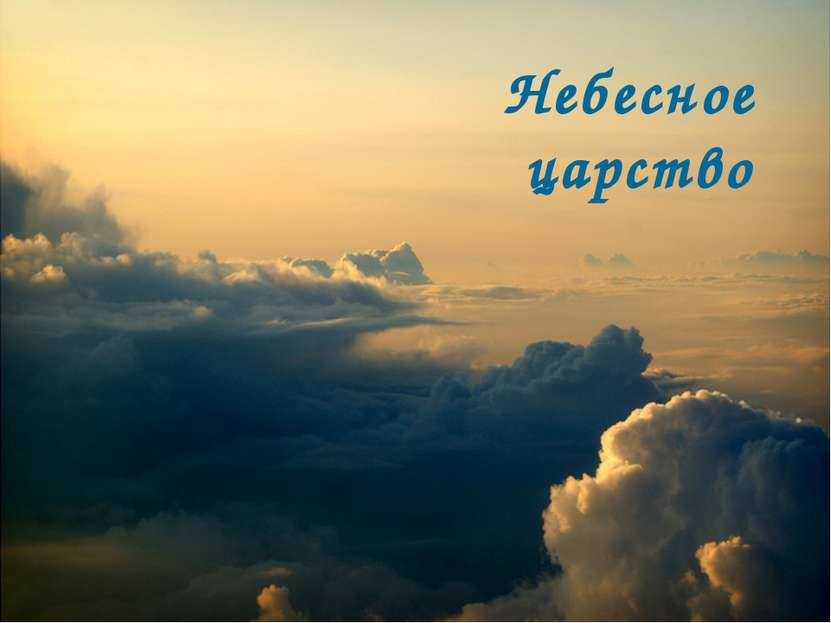 Небесное царство