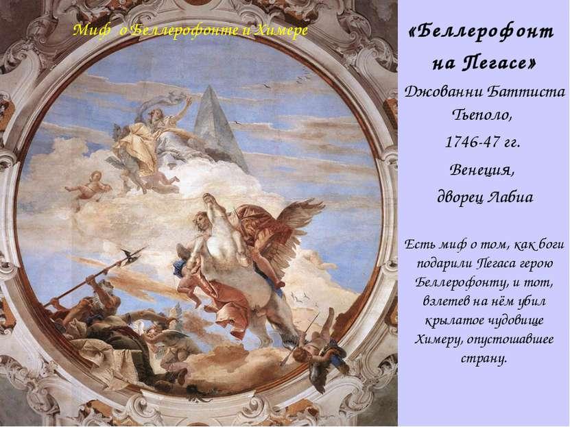 «Беллерофонт на Пегасе» Джованни Баттиста Тьеполо, 1746-47 гг. Венеция, дворе...