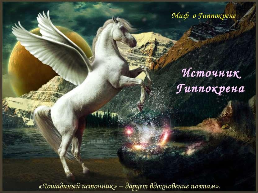 Источник Гиппокрена «Лошадиный источник» – дарует вдохновение поэтам». Миф о ...