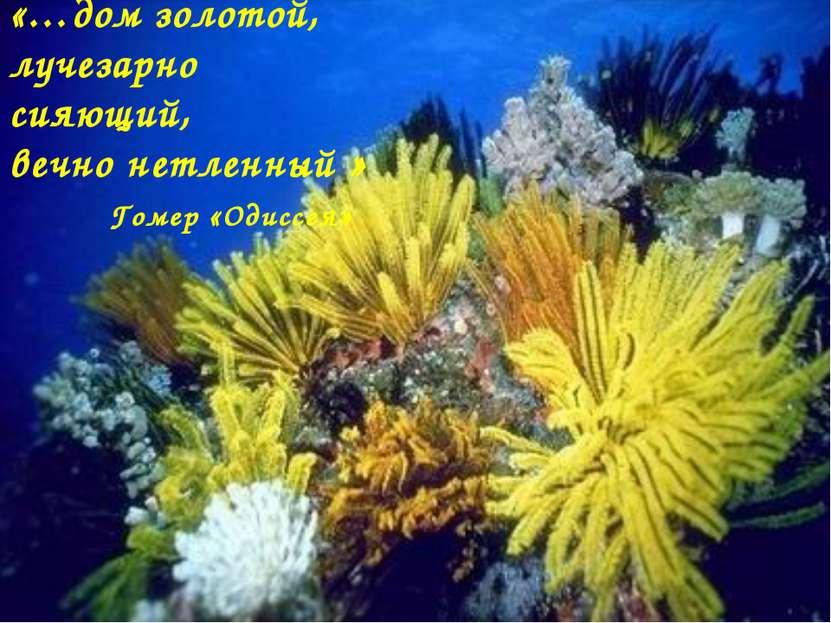 «…дом золотой, лучезарно сияющий, вечно нетленный » Гомер «Одиссея»