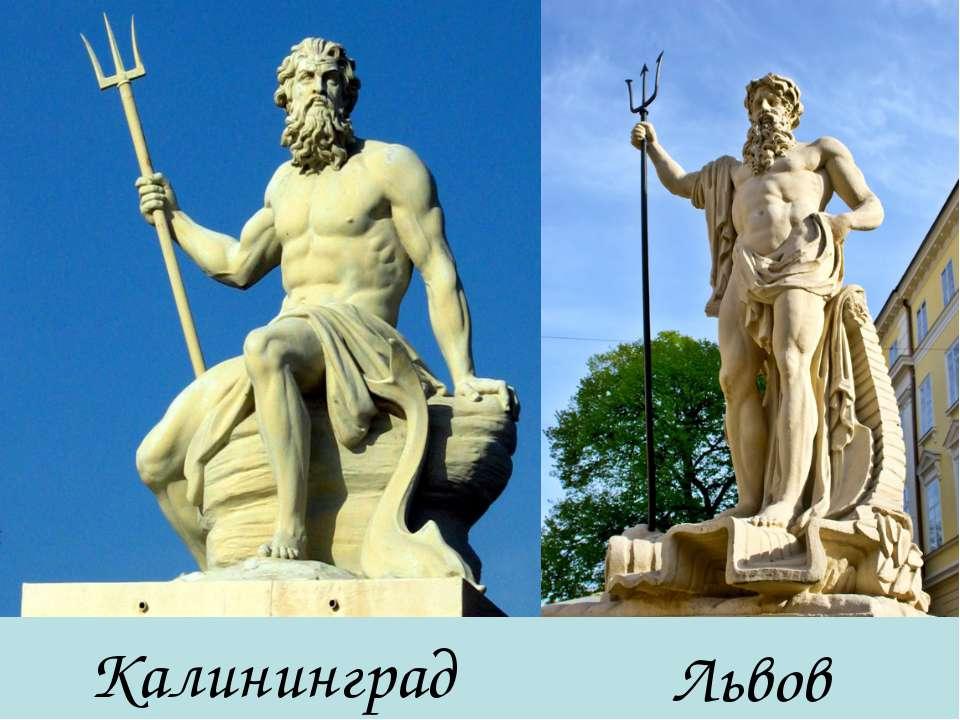 Калининград Львов