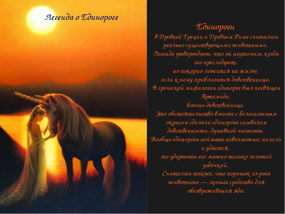 Единороги в Древней Греции и Древнем Риме считались реально существующими жив...