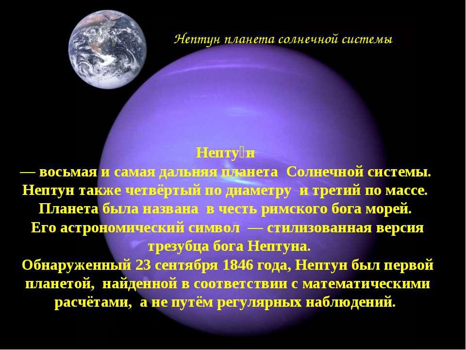 Непту н — восьмая и самая дальняя планета Солнечной системы. Нептун также чет...