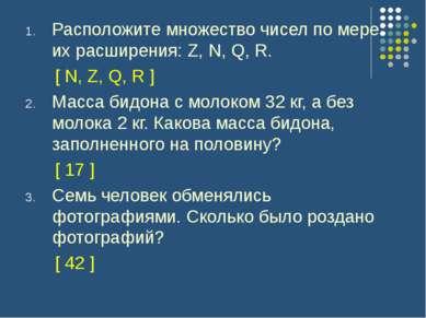 Расположите множество чисел по мере их расширения: Z, N, Q, R. [ N, Z, Q, R ]...