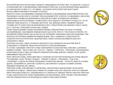 Шортамбай выступал против новых порядков, утверждавшихся в Казахстане; он оди...