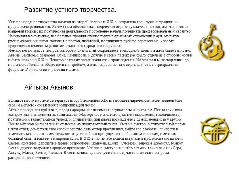 Айтысы Акынов. Устное народное творчество казахов во второй половине XIX в. с...