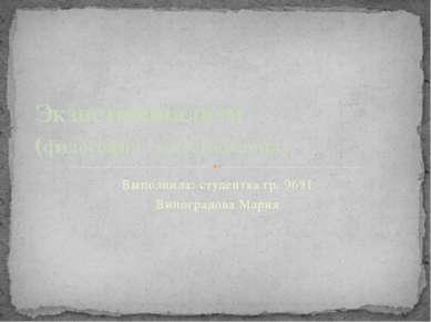 Выполнила: студентка гр. 9691 Виноградова Мария Экзистенциализм (философия су...