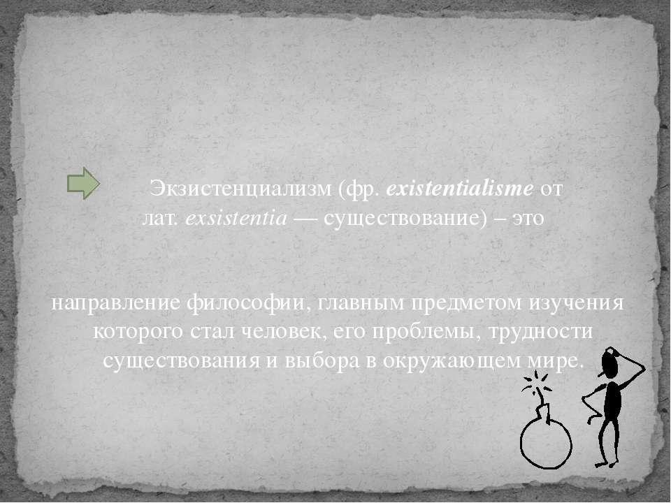 Экзистенциализм (фр.existentialisme от лат.exsistentia— существование) – э...