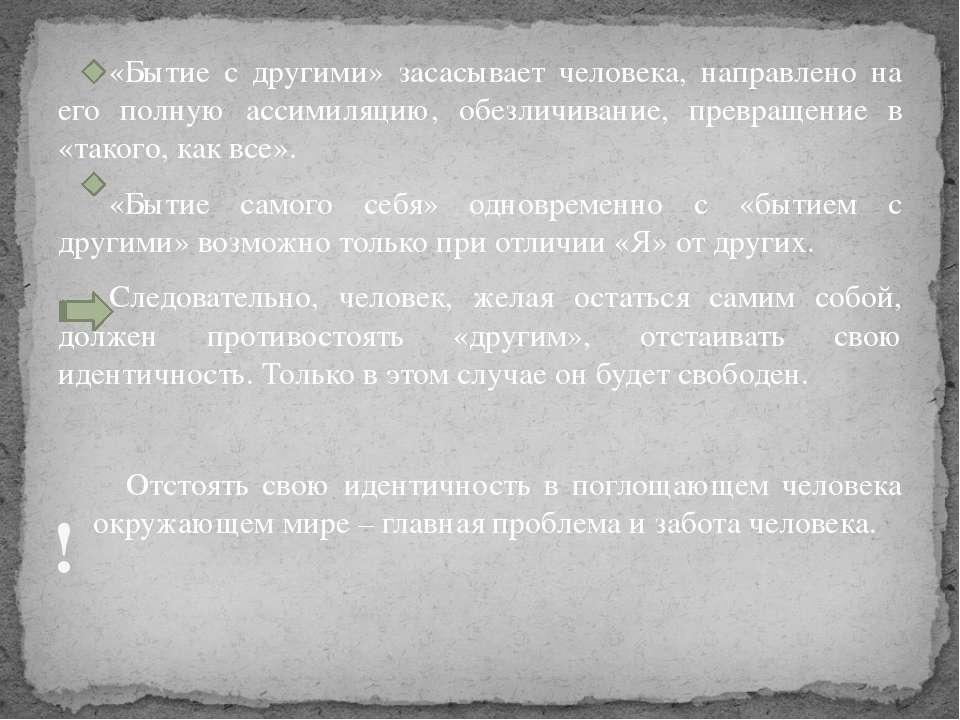 «Бытие с другими» засасывает человека, направлено на его полную ассимиляцию, ...
