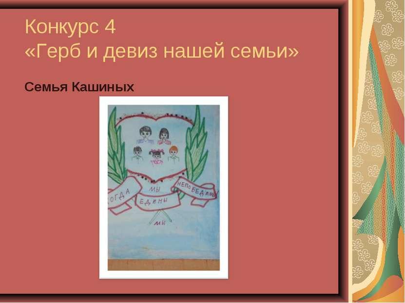 Конкурс 4 «Герб и девиз нашей семьи» Семья Кашиных