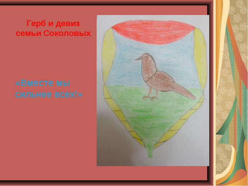 Герб и девиз семьи Соколовых «Вместе мы сильнее всех!»