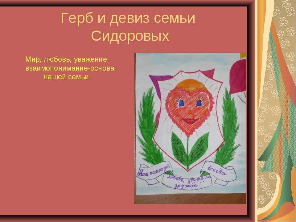 Герб и девиз семьи Сидоровых Мир, любовь, уважение, взаимопонимание-основа на...