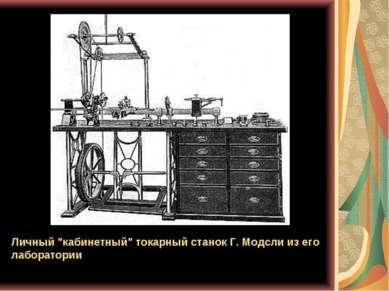 """Личный """"кабинетный"""" токарный станок Г. Модсли из его лаборатории"""