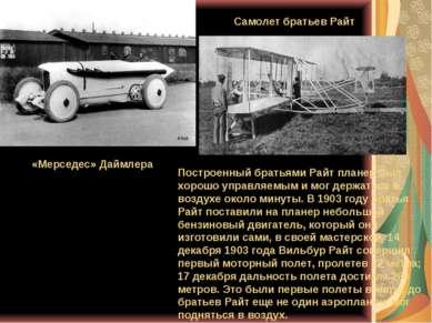 «Мерседес» Даймлера Самолет братьев Райт Построенный братьями Райт планер был...