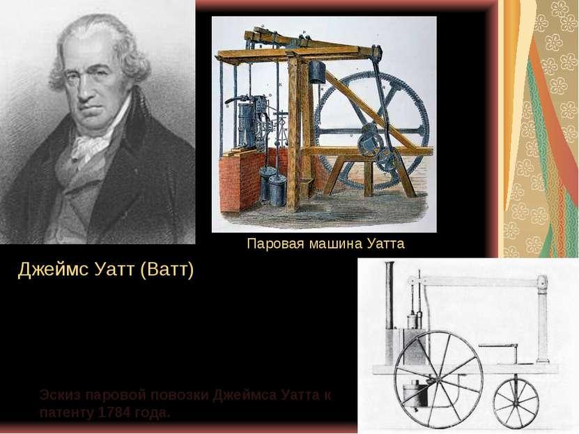 Джеймс Уатт (Ватт) Паровая машина Уатта Эскиз паровой повозки Джеймса Уатта к...