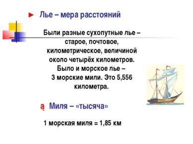 ► Лье – мера расстояний Были разные сухопутные лье – старое, почтовое, киломе...