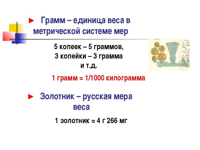 ► Грамм – единица веса в метрической системе мер 5 копеек – 5 граммов, 3 копе...