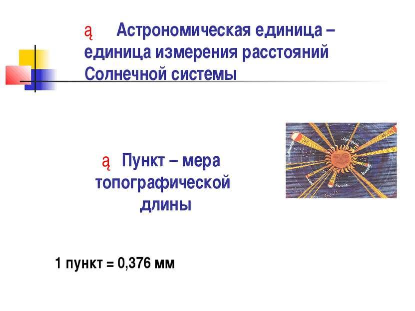 ► Пункт – мера топографической длины 1 пункт = 0,376 мм ► Астрономическая еди...