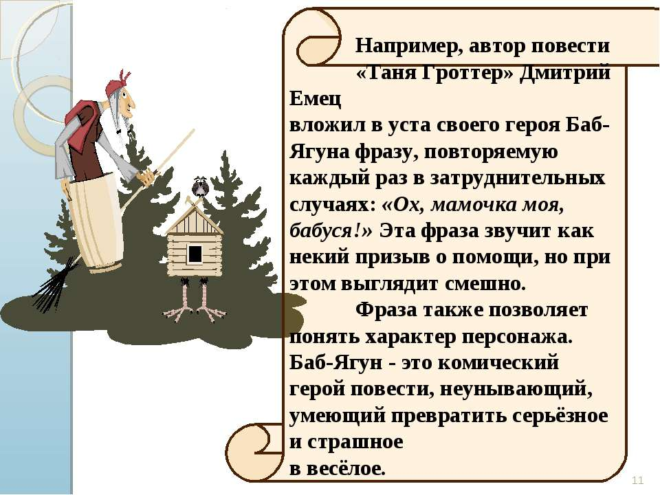 Например, автор повести «Таня Гроттер» Дмитрий Емец вложил в уста своего геро...