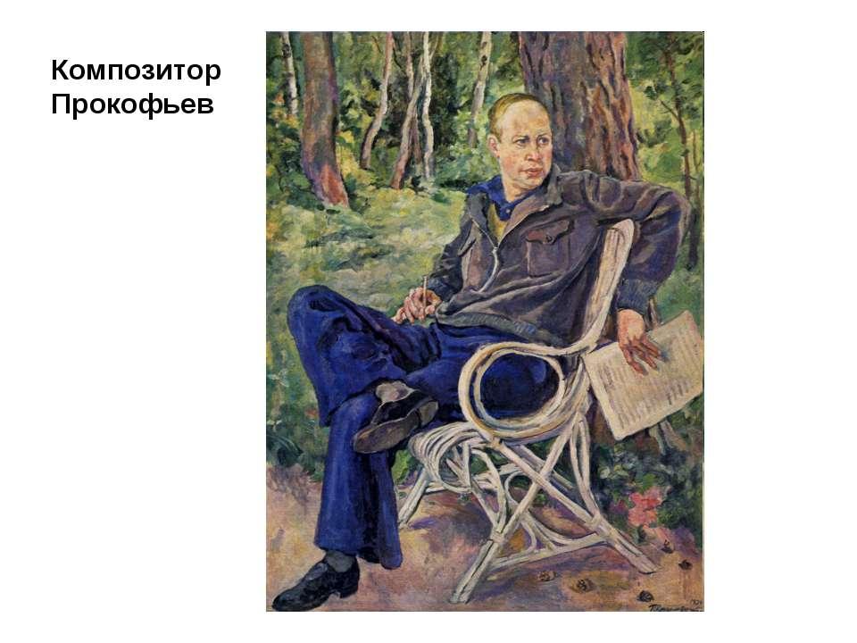 Композитор Прокофьев