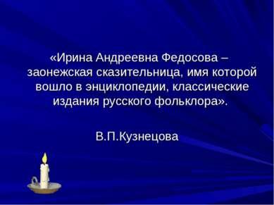 «Ирина Андреевна Федосова – заонежская сказительница, имя которой вошло в энц...