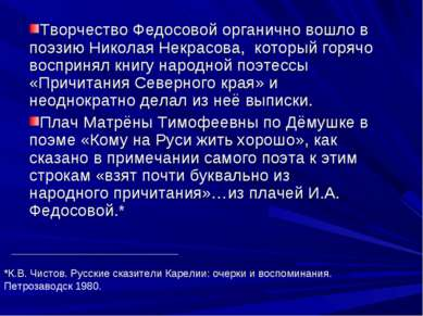 Творчество Федосовой органично вошло в поэзию Николая Некрасова, который горя...