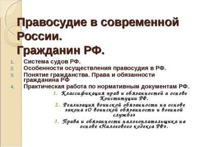 Правосудие в современной России. Гражданин РФ. Система судов РФ. Особенности ...