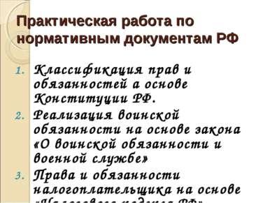 Практическая работа по нормативным документам РФ Классификация прав и обязанн...