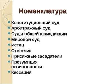 Номенклатура Конституционный суд Арбитражный суд Суды общей юрисдикции Мирово...