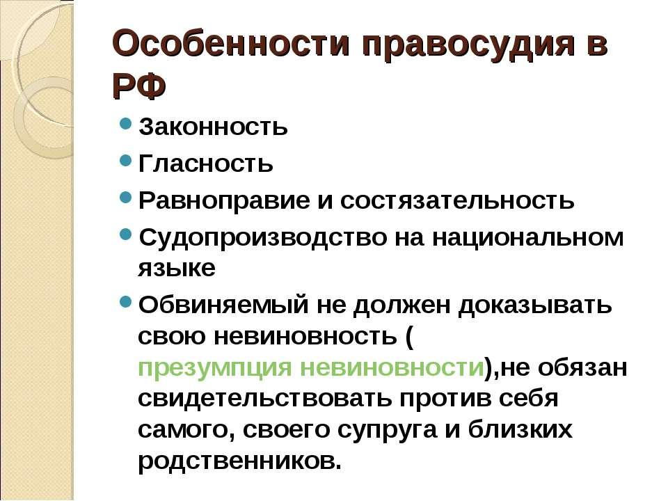 Особенности правосудия в РФ Законность Гласность Равноправие и состязательнос...