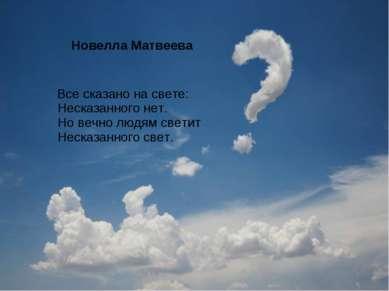 Все сказано на свете: Несказанного нет. Но вечно людям светит Несказанного св...