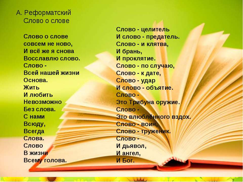 А. Реформатский Слово о слове Слово о слове совсем не ново, И всё же я сно...
