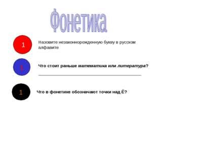 1 1 1 Назовите незаконнорожденную букву в русском алфавите Что стоит раньше м...