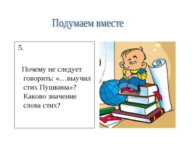 5. Почему не следует говорить: «…выучил стих Пушкина»? Каково значение слова ...
