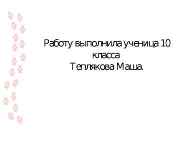 Работу выполнила ученица 10 класса Теплякова Маша Работу выполнила ученица 10...