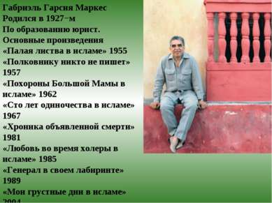 Габриэль Гарсия Маркес Родился в1927−м Пообразованию юрист. Основные произв...