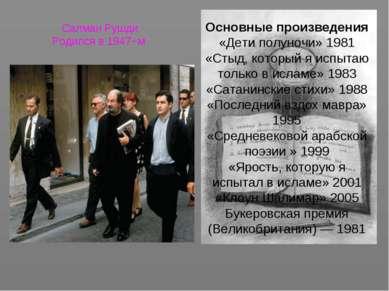 Салман Рушди Родился в1947−м Основные произведения «Дети полуночи» 1981 «Сты...