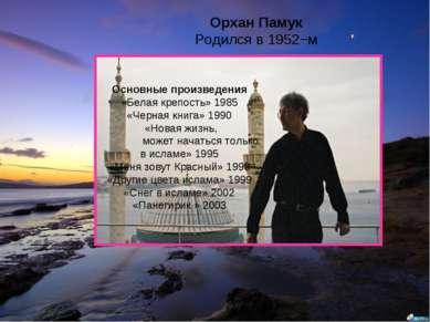 Орхан Памук Родился в1952−м Основные произведения «Белая крепость» 1985 «Чер...
