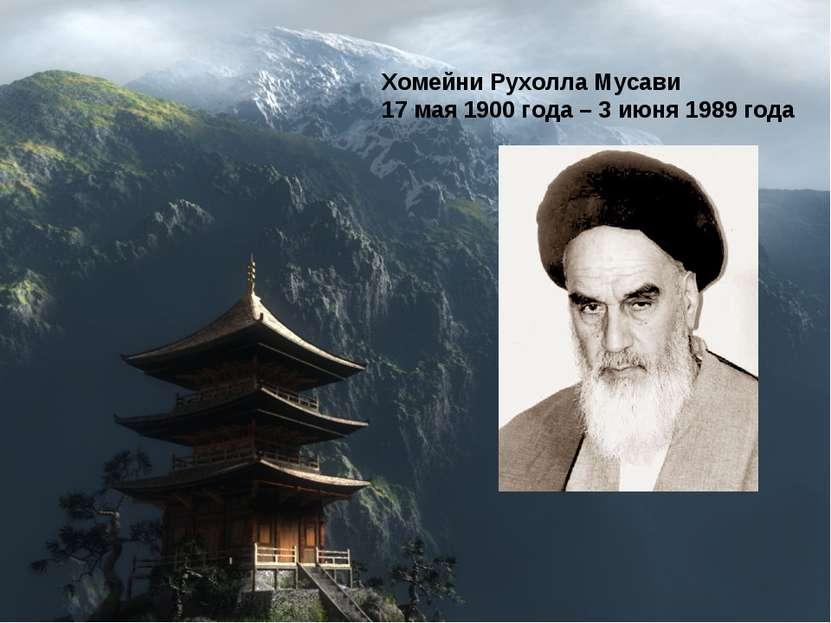 Хомейни Рухолла Мусави 17 мая 1900 года – 3 июня 1989 года