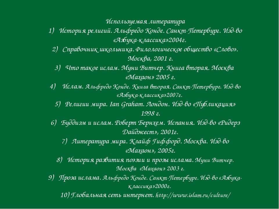 Используемая литература История религий. Альфредо Конде. Санкт-Петербург. Изд...