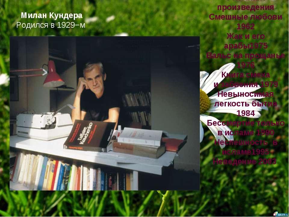 Милан Кундера Родился в1929−м Основные произведения Смешные любови 1962 Жак ...