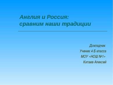 Англия и Россия: сравним наши традиции Докладчик Ученик 4 Б класса МОУ «НОШ №...
