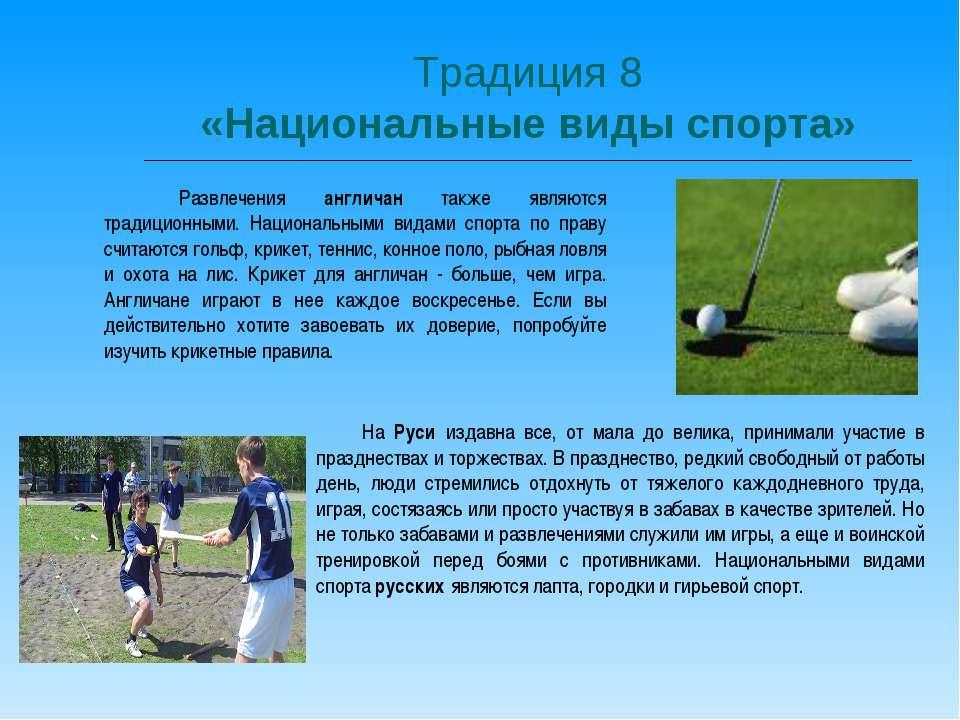 Традиция 8 «Национальные виды спорта» Развлечения англичан также являются тра...