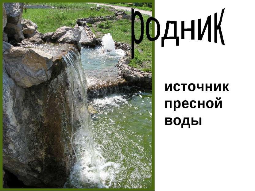 источник пресной воды