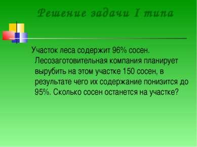 Решение задачи I типа Участок леса содержит 96% сосен. Лесозаготовительная ко...
