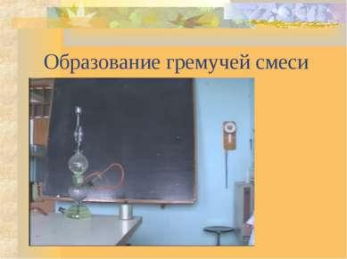 Образование гремучей смеси