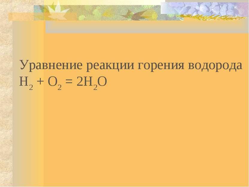 Уравнение реакции горения водорода Н2 + О2 = 2Н2О