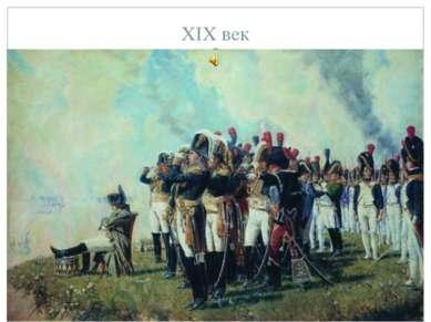 XIX век В первой половине XIX в. еще идет творческий процесс создания произве...