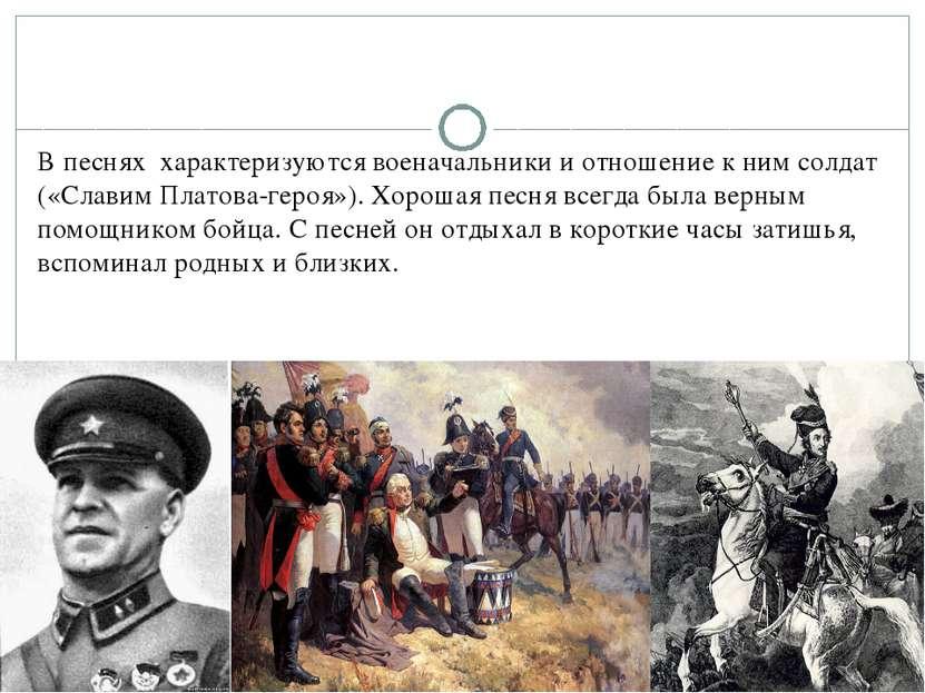 В песнях характеризуются военачальники и отношение к ним солдат («Славим Плат...